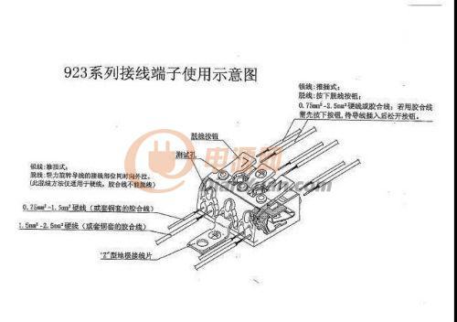 led灯具923接线端子,端子台(图)